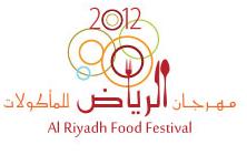 شعار مهرجان الرياض للمأكولات ٢٠١٢