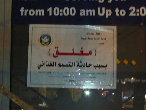 مطعم مقفل بسبب حالة تسمم غذائي