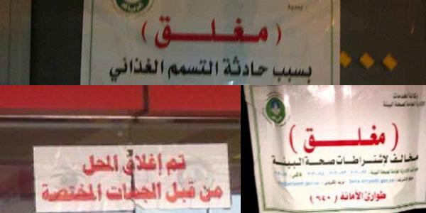 إقفال المطاعم في السعودية