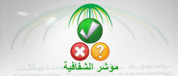 جمعية حقوق المستهلك في السعودية