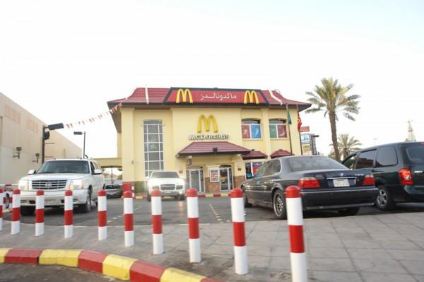 أحد فروع ماكدونالدز في السعودية