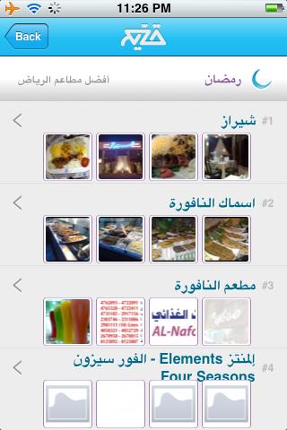 إطلاق دليل الرمضاني لمدينة الرياض