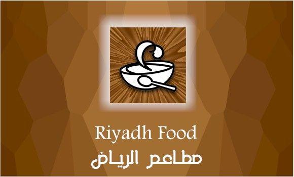 riyadhRests_app_poster