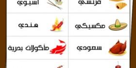 تصنيفات المطاعم